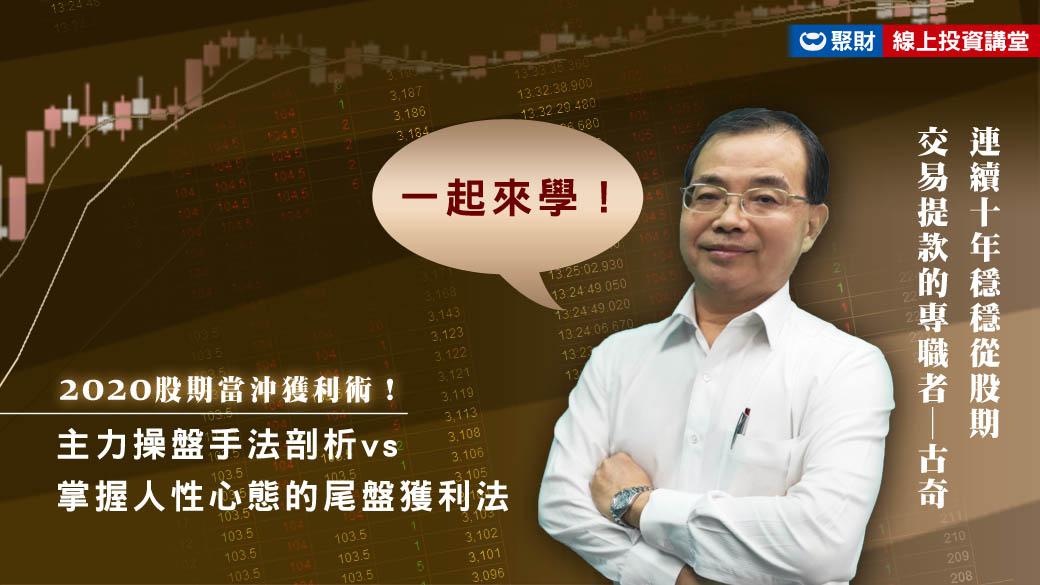 古奇-S.P.E.E.D 超速選股當沖獲利術(股票/股期)