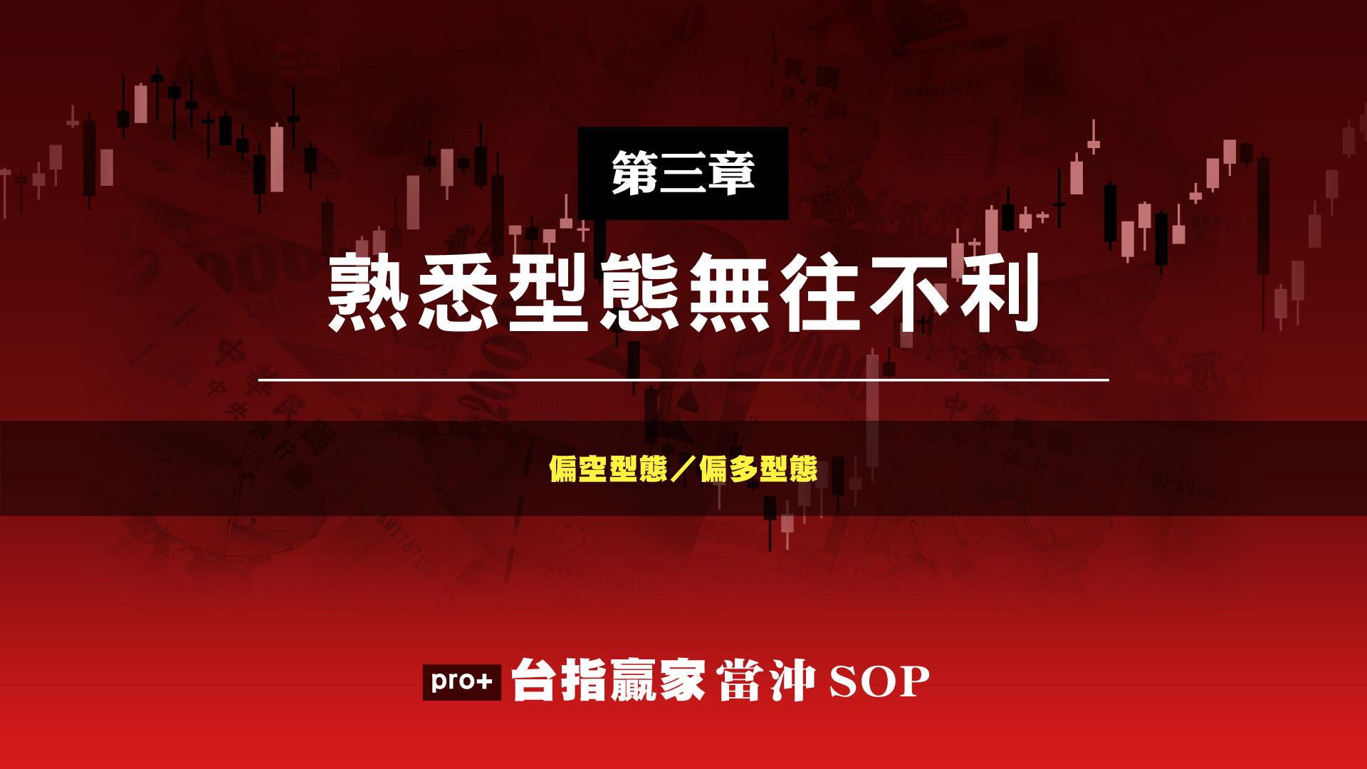 台指贏家當沖SOP(pro+進階版)-第三章:熟悉型態無往不利
