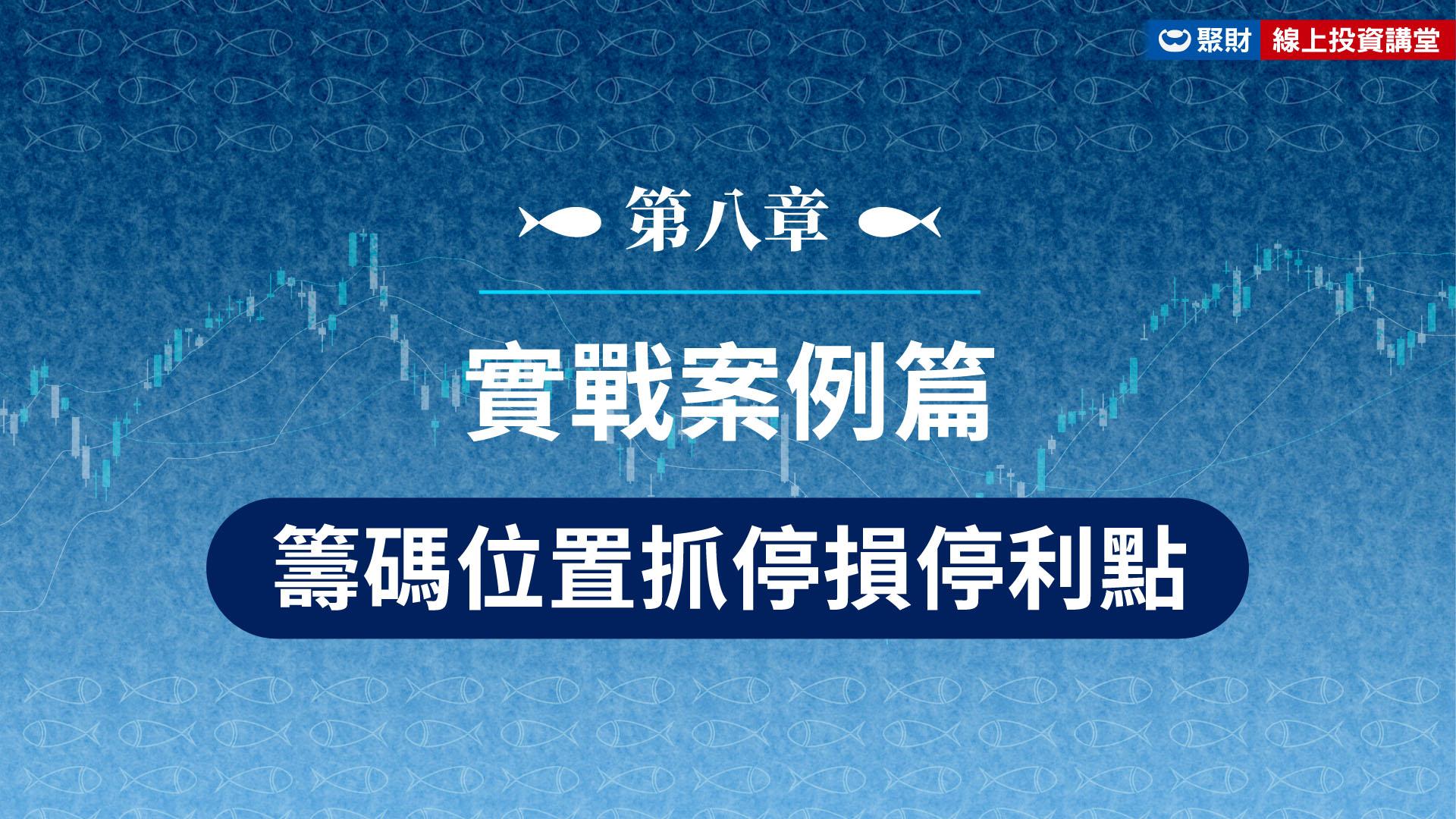 海龍王-第八章:實戰案例篇-籌碼位置抓停損停利點