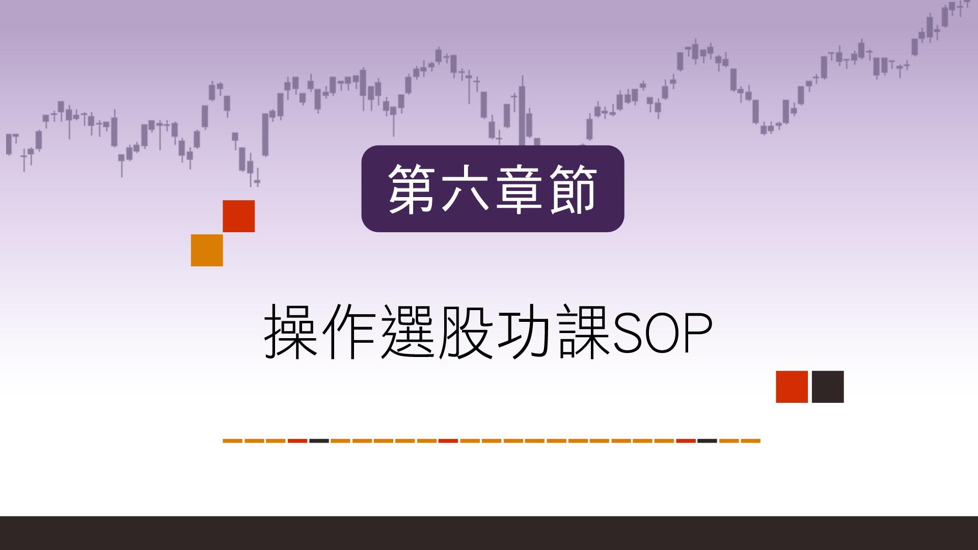 第六章:操作選股功課SOP(已上架)