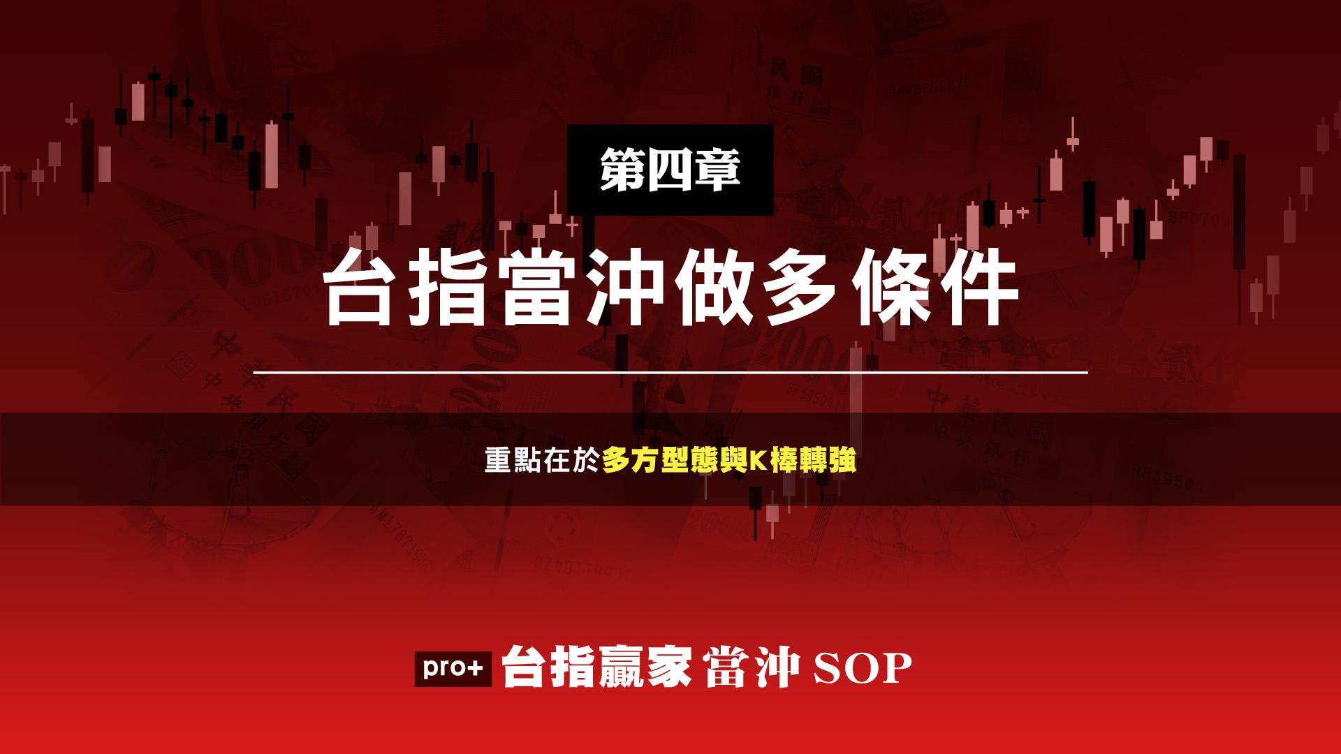 台指贏家當沖SOP(pro+進階版)-第四章:台指當沖 做多條件