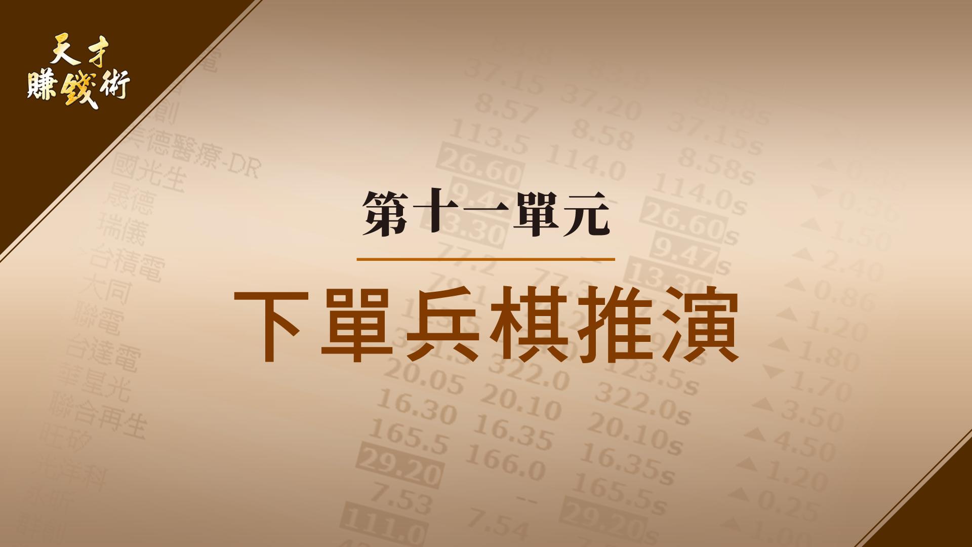 司令操盤手-第十一單元:下單兵棋推演