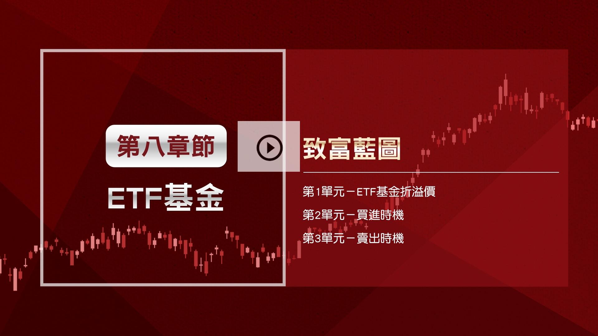 第八章節、ETF基金:致富藍圖《3大單元》(已上架)