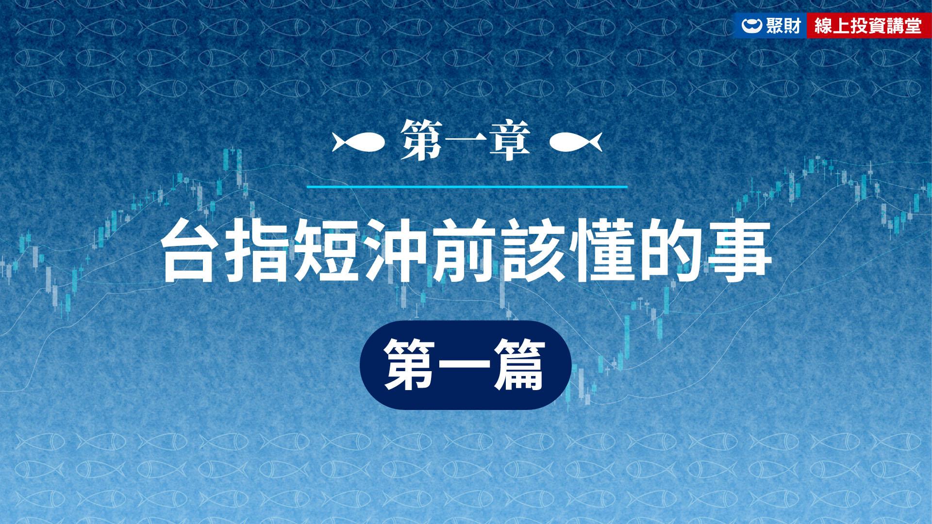 海龍王-第一章:台指短沖前該懂的事 第一篇