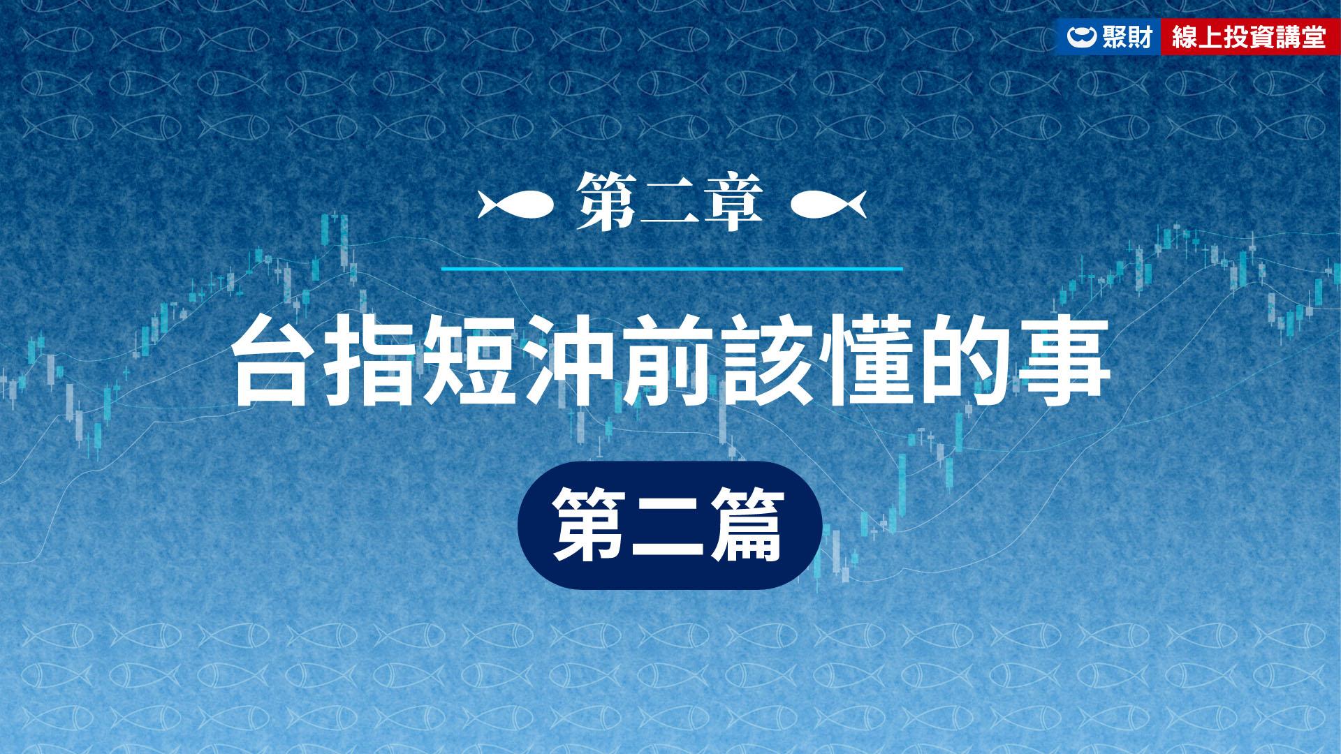 海龍王-第二章:台指短沖前該懂的事 第二篇