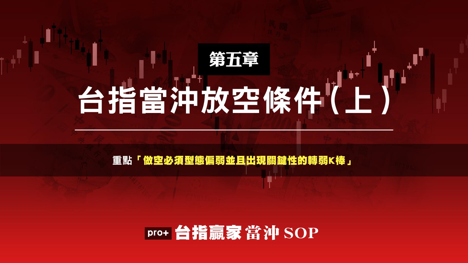台指贏家當沖SOP(pro+進階版)-第五章:台指當沖 放空條件(上)