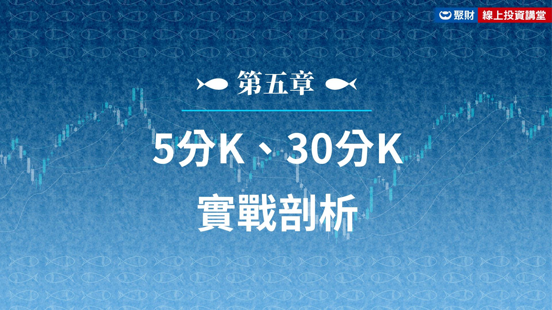 海龍王-第五章:5分K、30分K實戰剖析