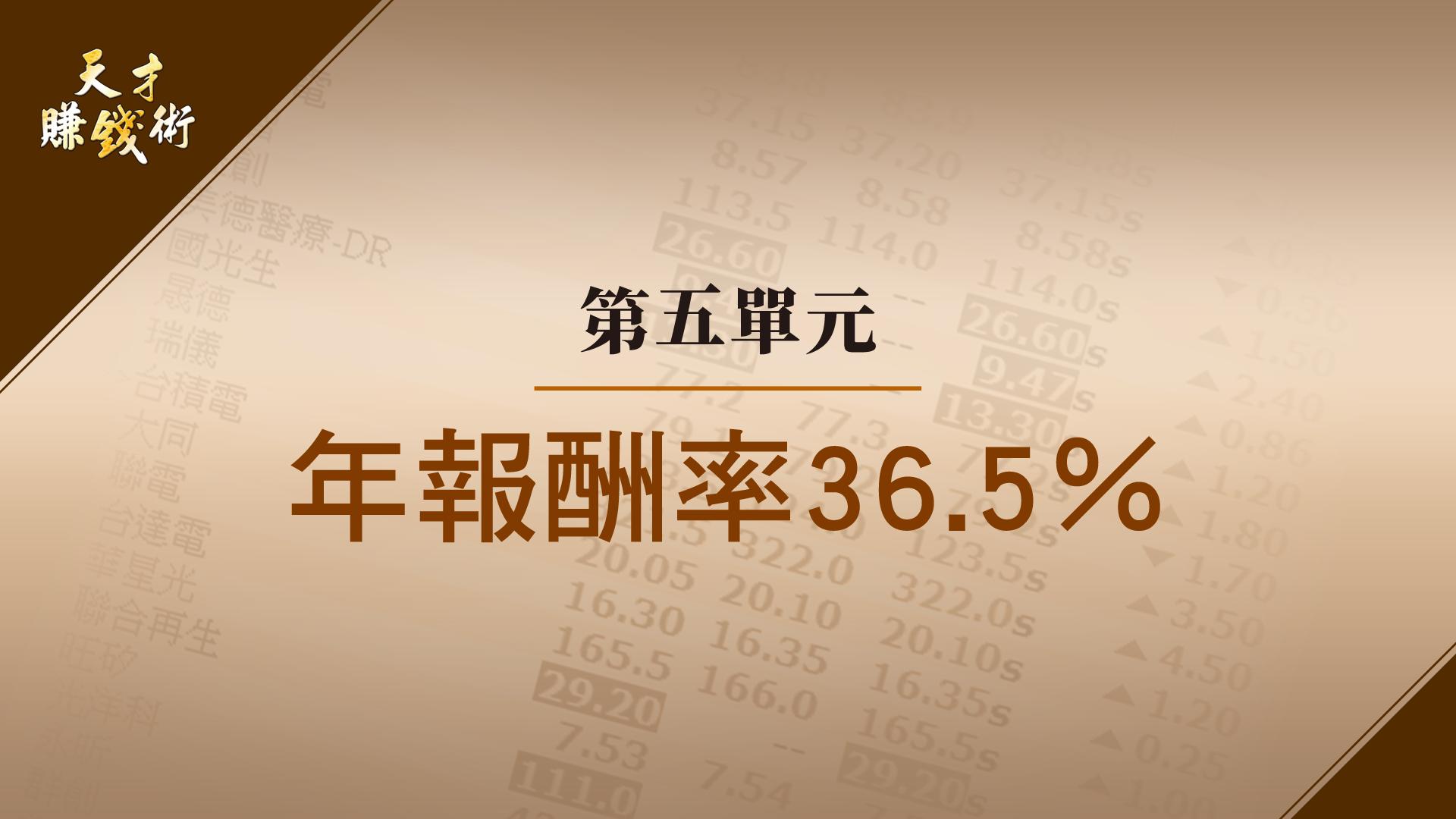 司令操盤手-第五單元:年報酬率36.5%