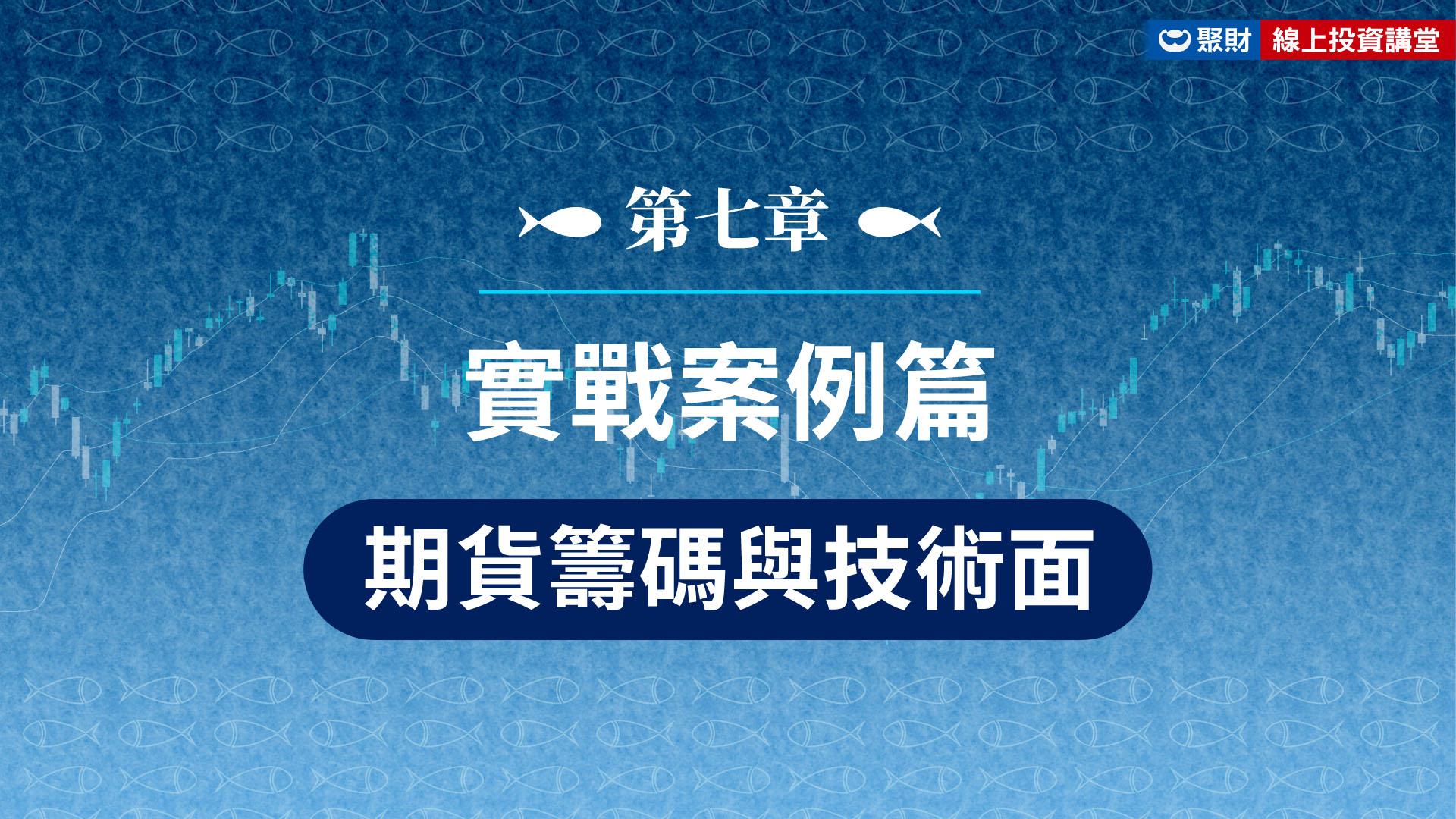 海龍王-第七章:實戰案例篇-期貨籌碼與技術面