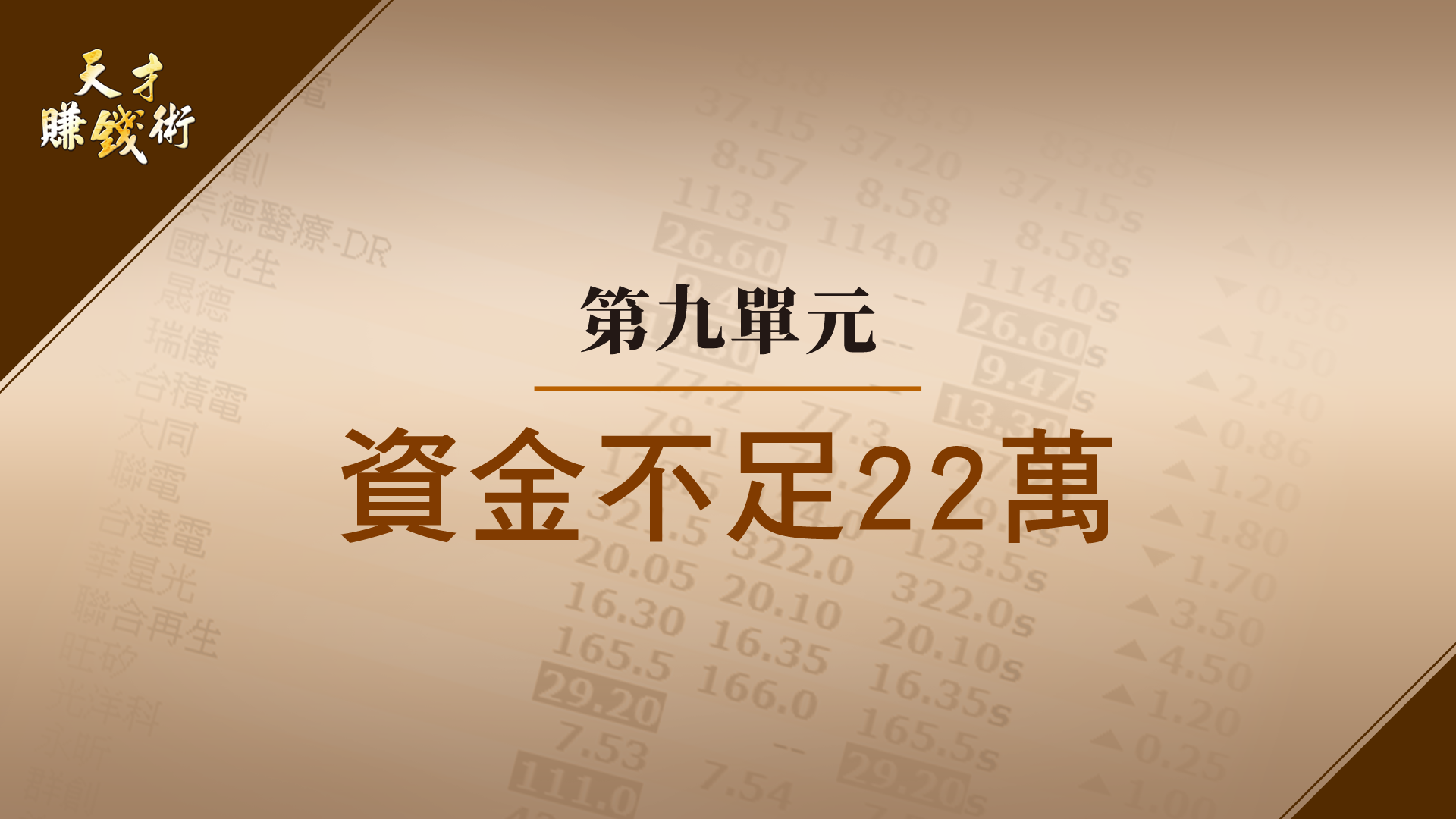 司令操盤手-第九單元:資金不足22萬