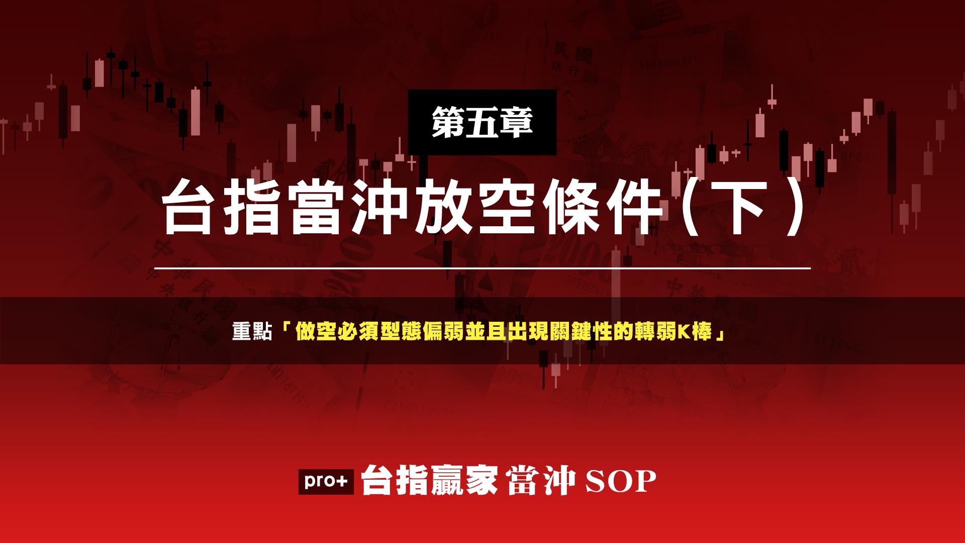 台指贏家當沖SOP(pro+進階版)-第五章:台指當沖 放空條件(下)