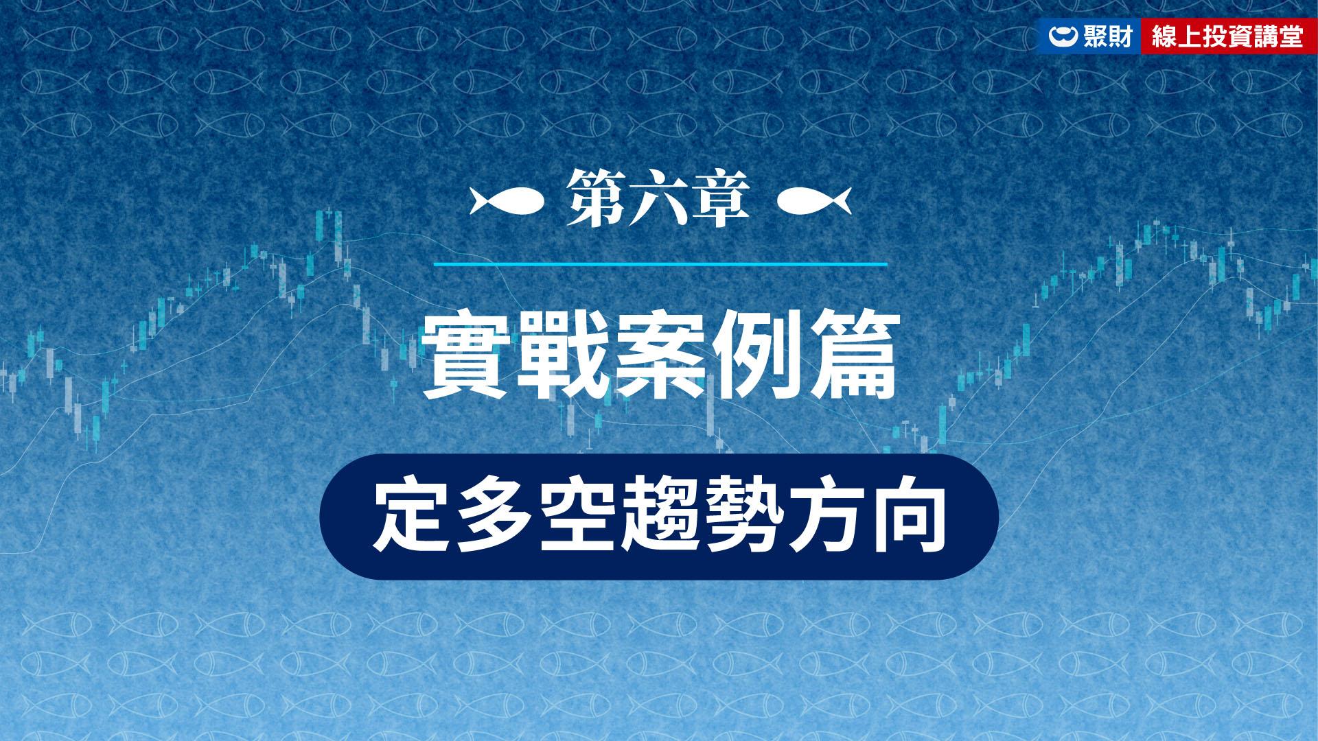 海龍王-第六章:實戰案例篇-定多空趨勢方向