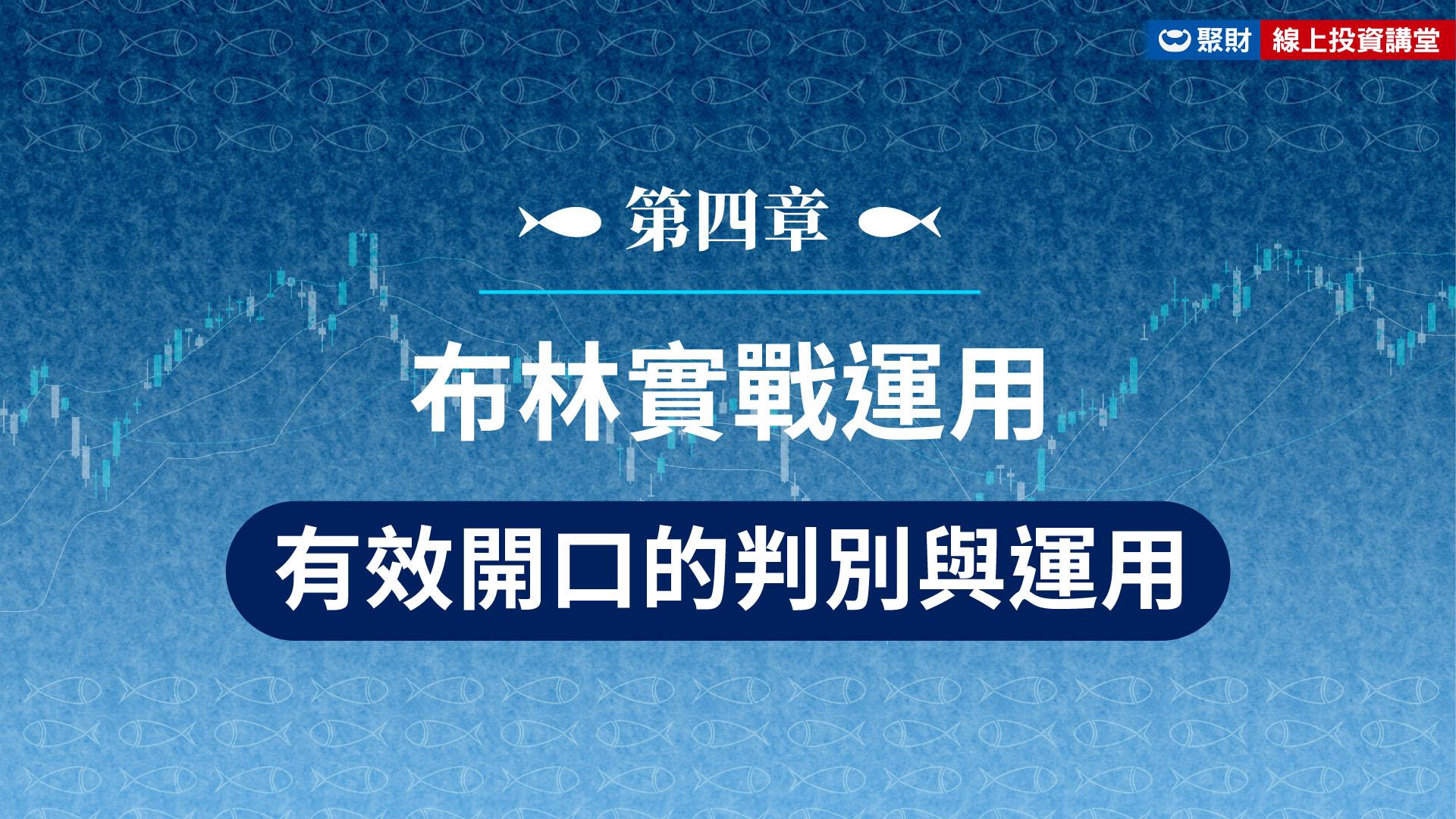 海龍王-第四章:布林實戰運用-有效開口的判別與運用